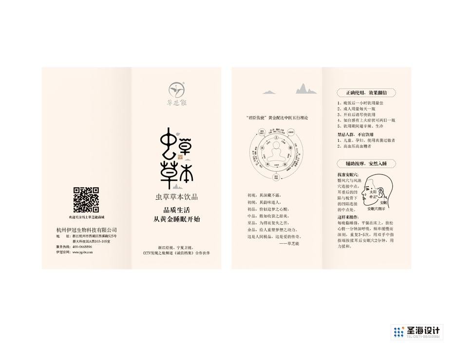 草芝能-蟲草草本飲品產品說明|禮盒包裝設計|品牌標志logo設計|中國竹鄉安吉|杭州包裝設計有限公司