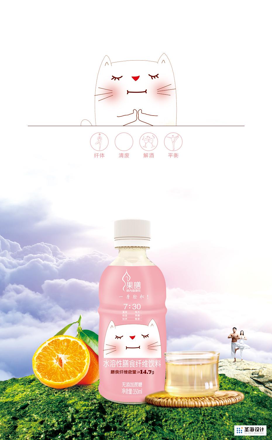 果膳水溶性膳食纖維(體內瑜伽飲)PET瓶飲料包裝設計|果汁包裝|瓶貼瓶標設計|杭州包裝設計|杭州圣海包裝藝術設計有限公司