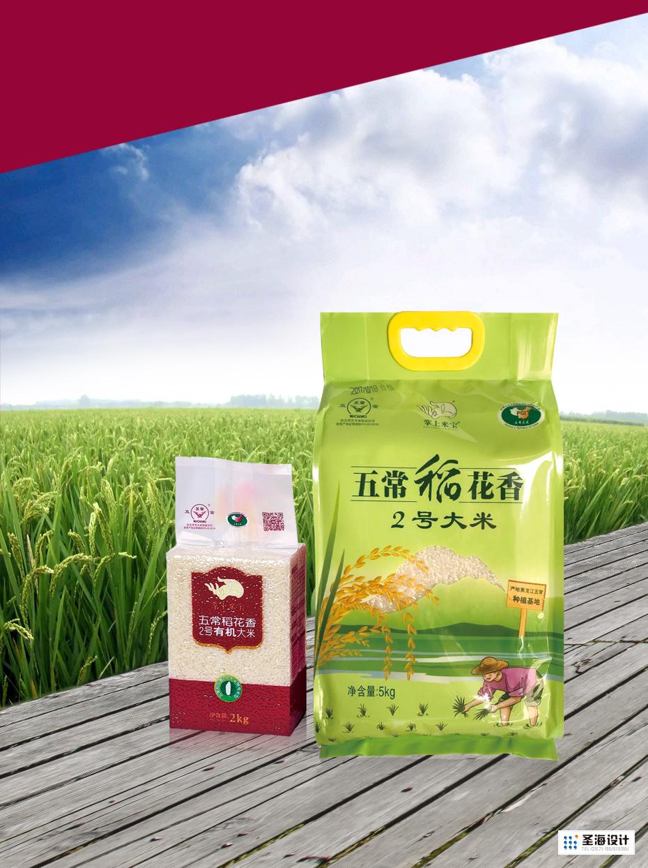 掌上米寶糧油品牌|稻花香大米包裝袋設計|杭州圣海包裝藝術設計有限公司|五常稻花香包裝設計