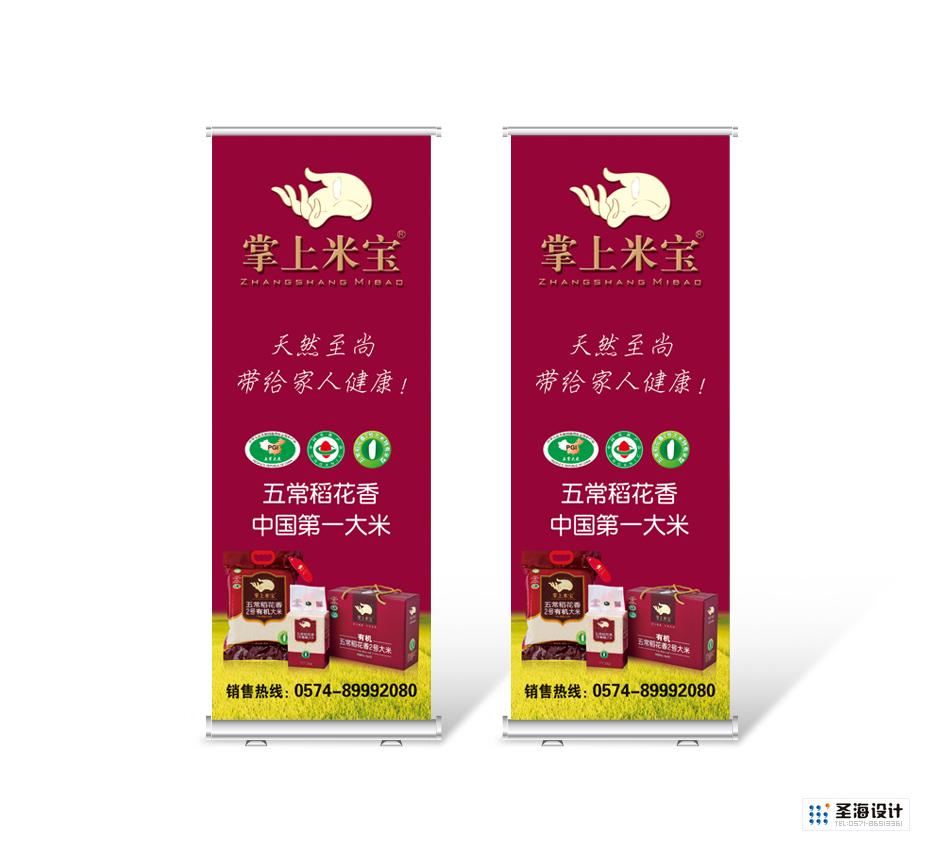 掌上米寶糧油品牌|促銷活動物料、易拉寶海報設計|稻花香大米包裝袋設計|杭州圣海包裝藝術設計有限公司|五常稻花香包裝設計