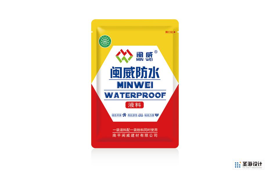 閩威防水槳料包裝設計|閩威防水液料設計|杭州圣海包裝藝術設計有限公司