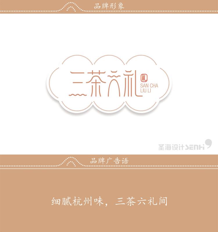 三茶六礼 杭州品牌 杭州圣海包装艺术设计 包装设计 杭州包装设计