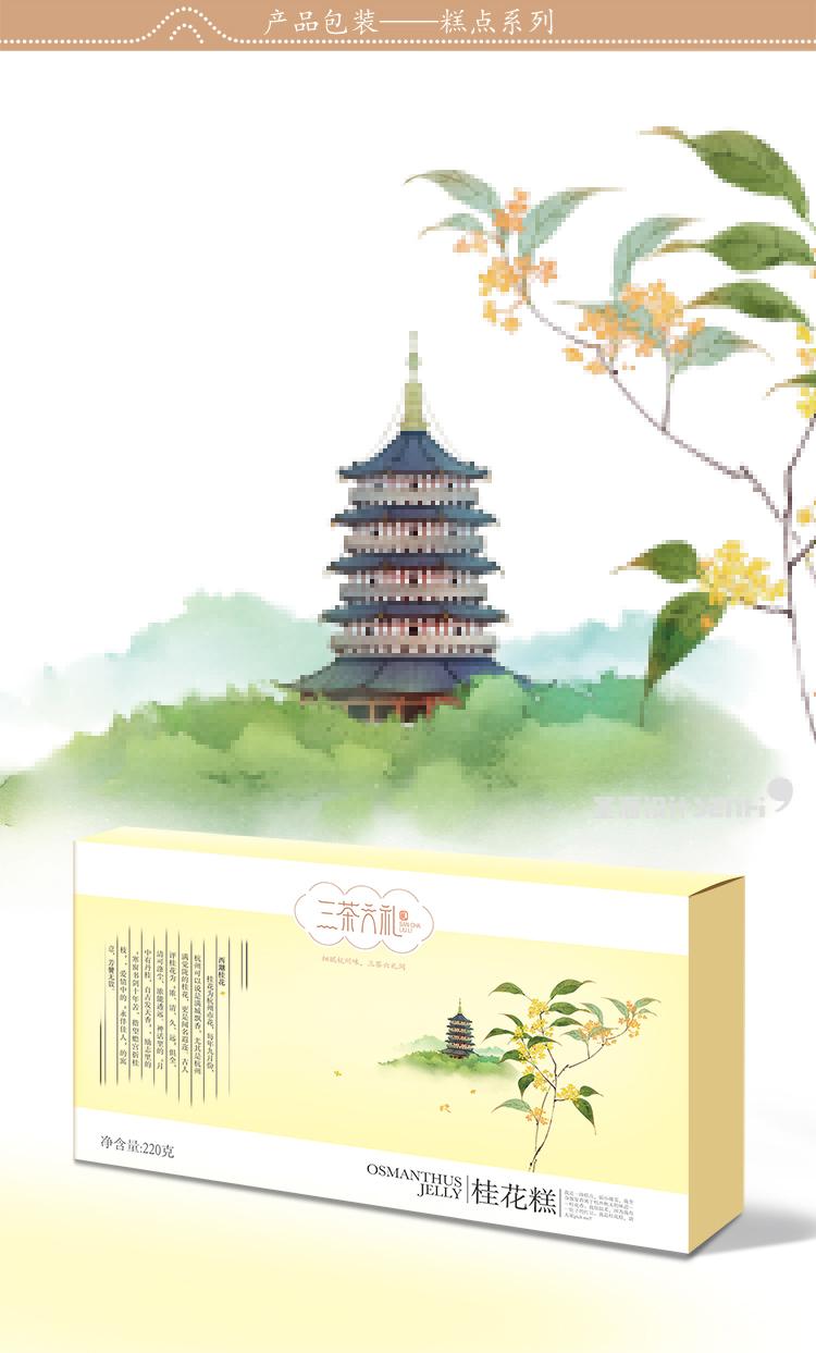杭州特产桂花糕 三茶六礼 杭州品牌 杭州圣海包装艺术设计 包装设计 杭州包装设计