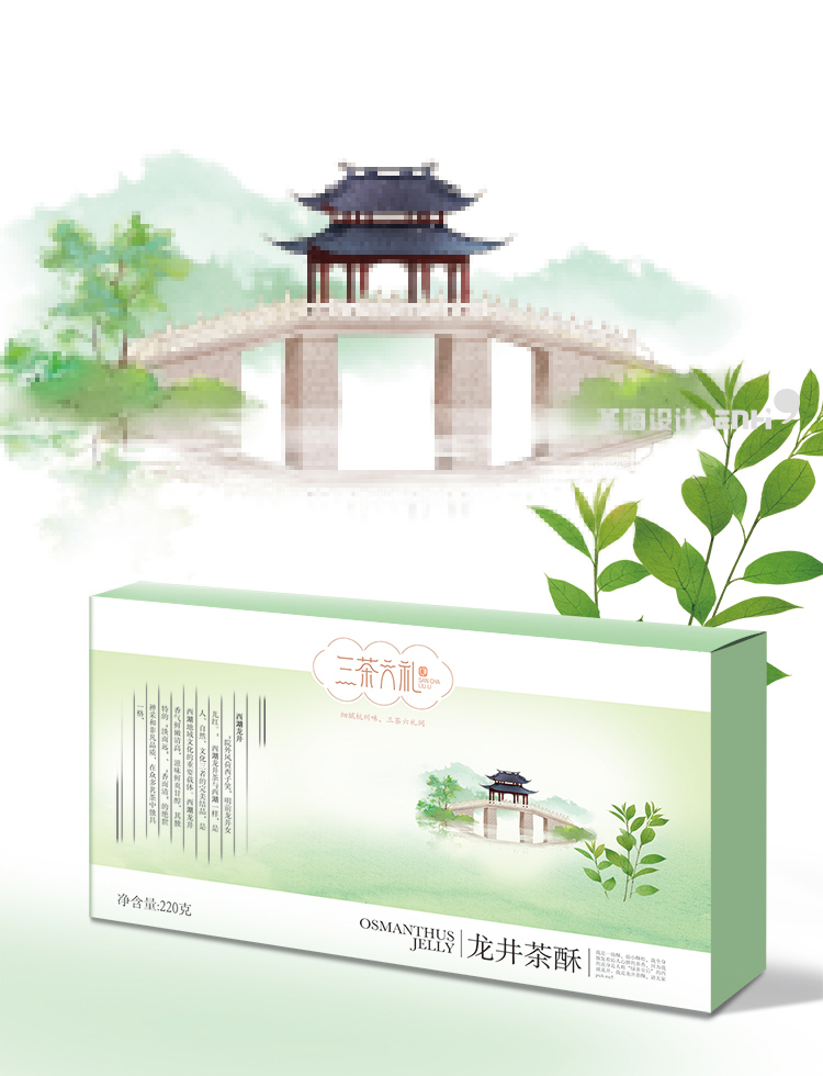 杭州特产龙井茶酥 三茶六礼 杭州品牌 杭州圣海包装艺术设计 包装设计 杭州包装设计