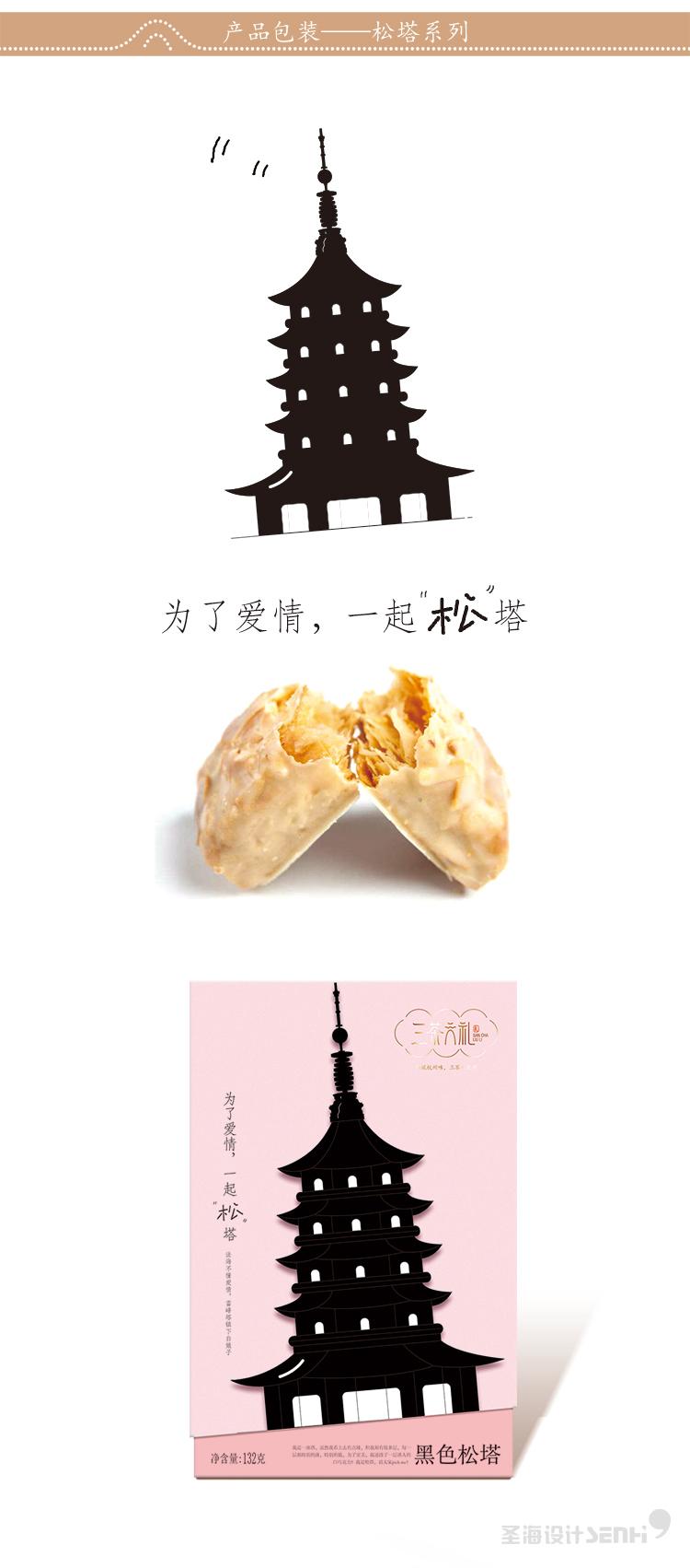 黑色松塔巧克力松塔 三茶六礼 杭州品牌 杭州圣海包装艺术设计 包装设计 杭州包装设计