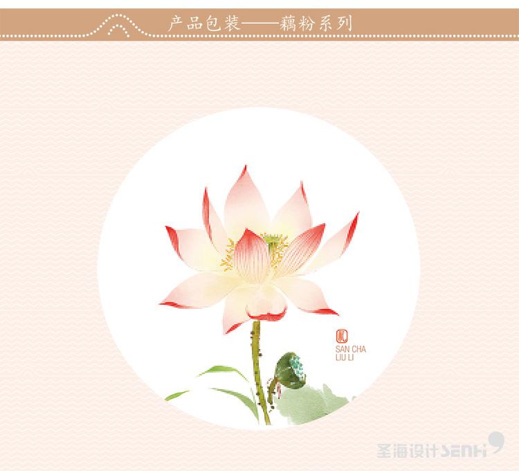 杭州特产西湖藕粉 三茶六礼 杭州品牌 杭州圣海包装艺术设计 包装设计 杭州包装设计