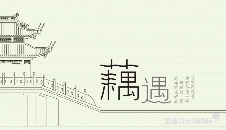 杭州特产西湖藕粉 藕遇纯藕粉 杭州品牌 杭州圣海包装艺术设计 包装设计 杭州包装设计