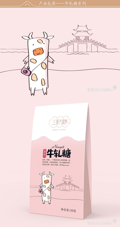 原味牛轧糖 杭州品牌 杭州圣海包装艺术设计 包装设计 杭州包装设计