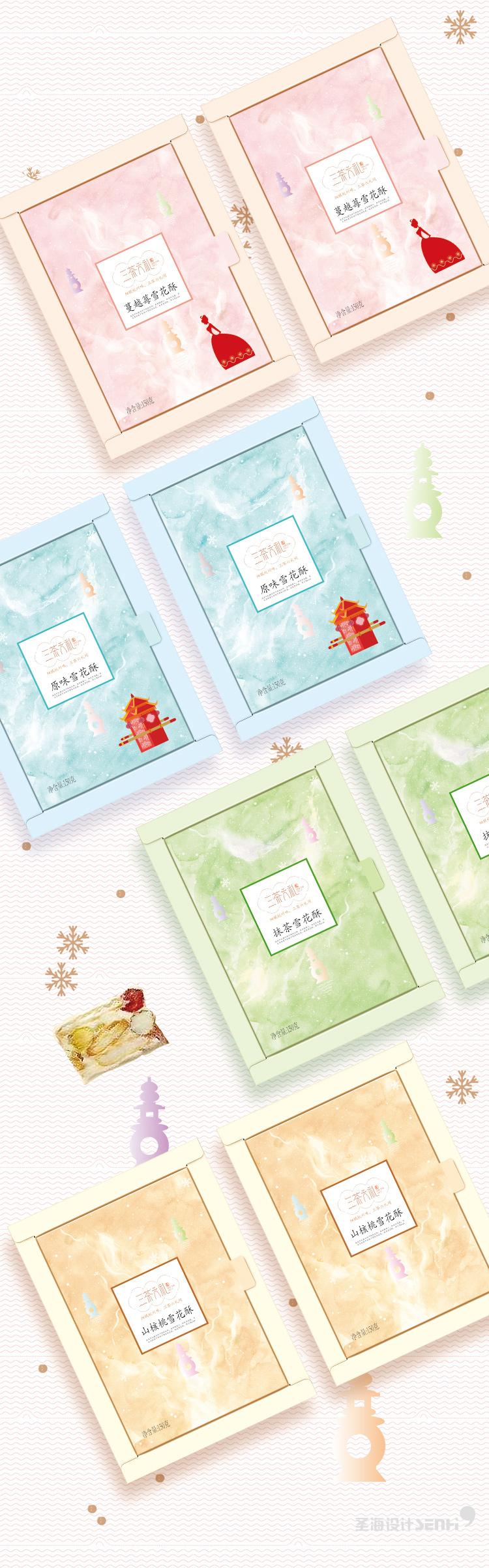 原味雪花酥 蔓越莓雪花酥 抹茶味雪花酥 山核桃雪花酥 杭州品牌 杭州圣海包装艺术设计 包装设计 杭州包装设计