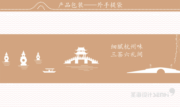 产品包装手提袋 杭州品牌 杭州圣海包装艺术设计 包装设计 杭州包装设计