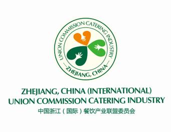 浙江(國際)餐飲產業聯盟委員會