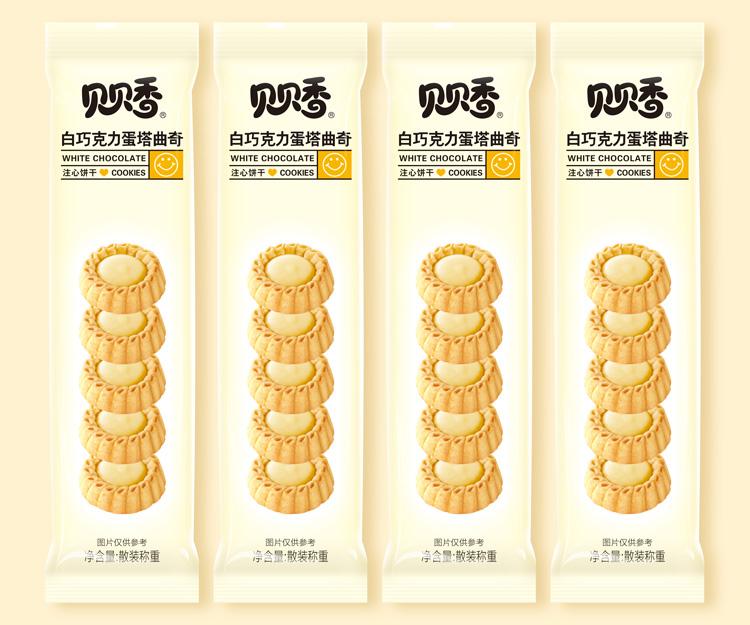 贝贝香白巧克力蛋塔曲奇/杭州圣海包装艺术设计有限公司